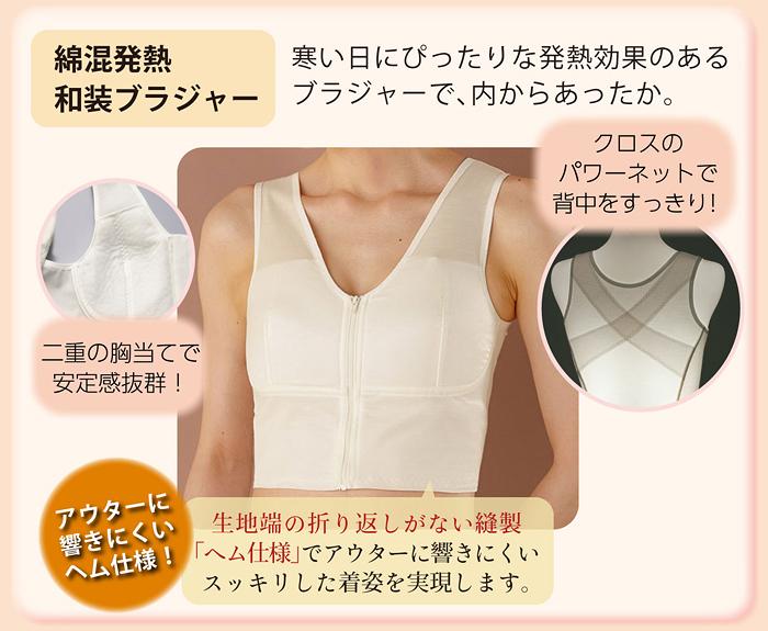 綿混発熱ヘム和装ブラジャー