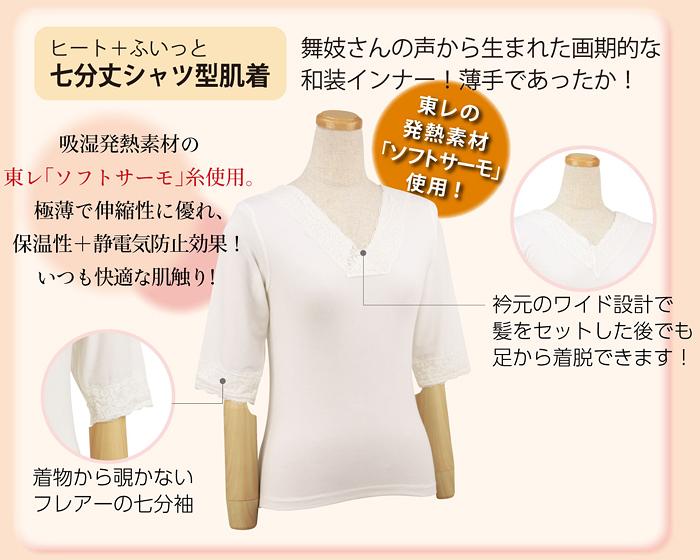 ヒート+ふいっと七分丈シャツ型肌着