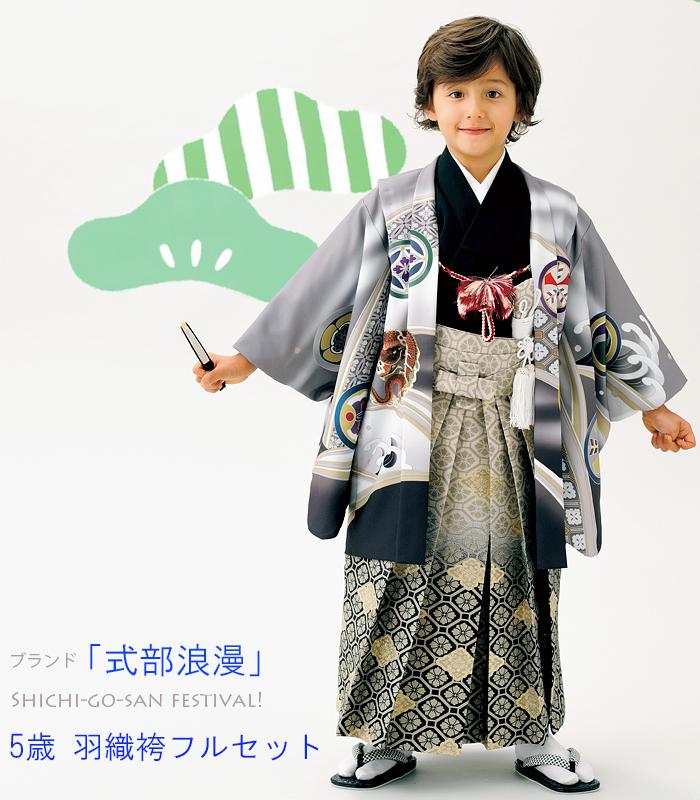 式部浪漫5歳男児羽織袴フルセット