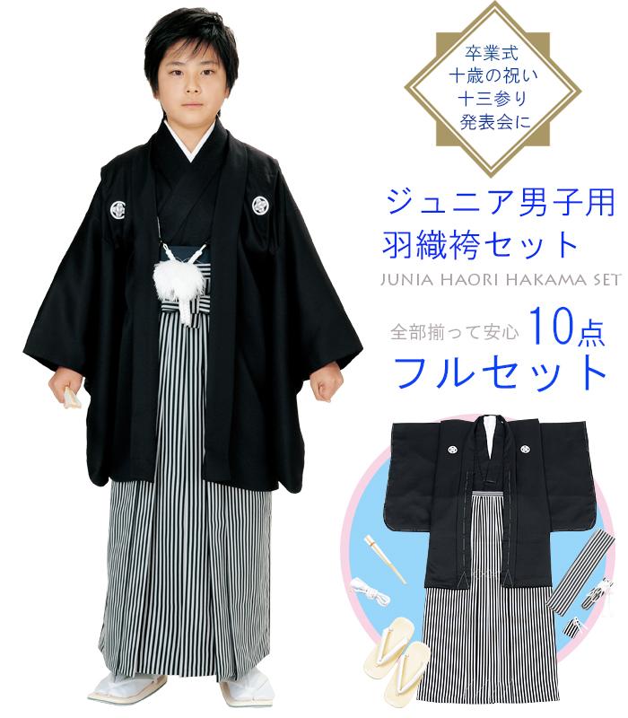 ジュニア羽織袴セット