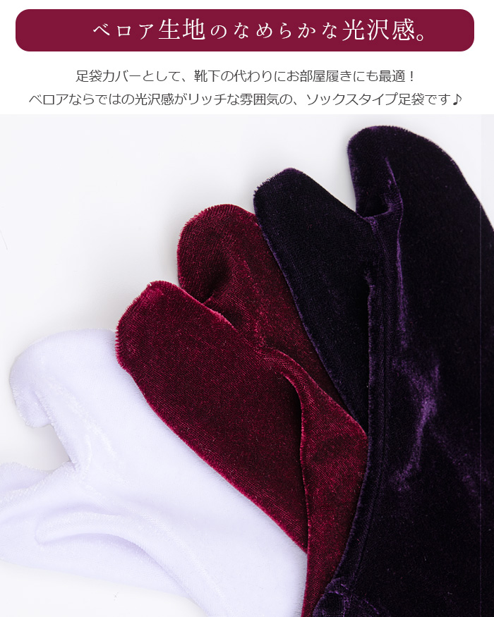 ストレッチベロア足袋
