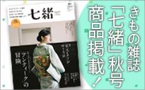 七緒2017年秋号掲載商品