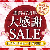 47周年記念大感謝祭セール