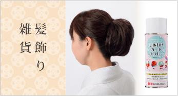 髪飾り・雑貨