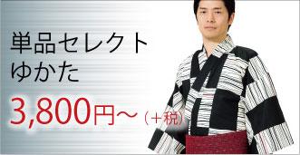 ゆかた単品 3800円〜