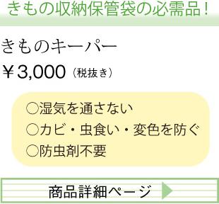 きものキーパー