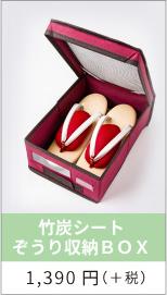 竹炭シート草履収納BOX