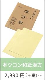 本ウコン和紙漢方敷