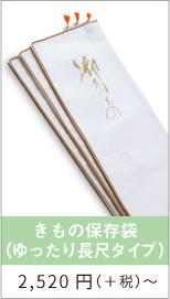 きもの保存袋(ゆったり長尺タイプ)