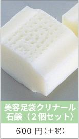 美容足袋クリナール石鹸