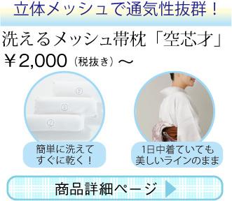 洗えるメッシュ帯枕「空芯才」