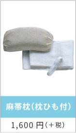 麻帯枕 枕紐付き