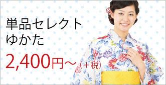 単品セレクト浴衣 2,400円〜