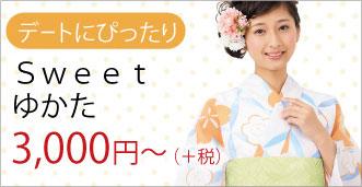 デートにピッタリ sweetゆかた 3,000円〜