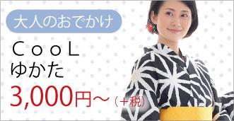 大人のお出かけ cool浴衣 3,000円〜
