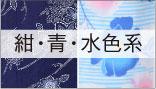 紺・青・水色系