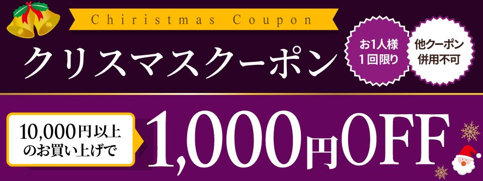 クリスマス★クーポン【1,000円OFF】