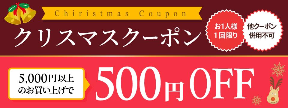 クリスマス★クーポン【500円OFF】