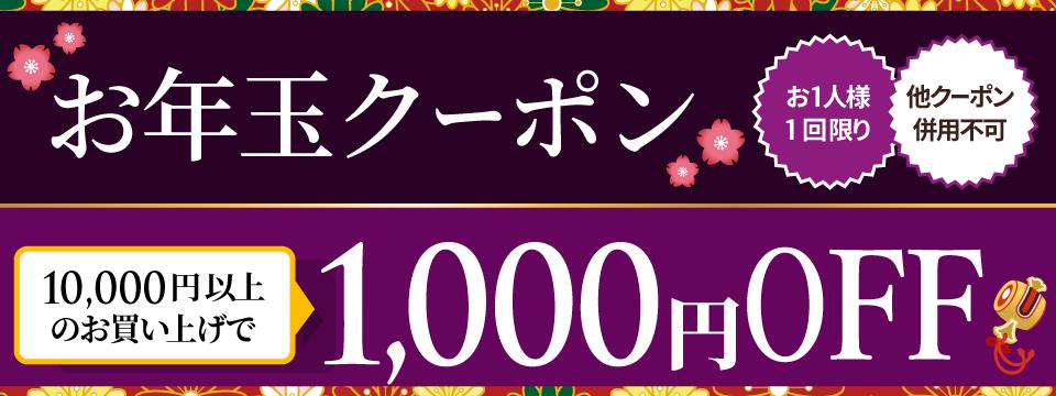 お年玉★クーポン【1,000円OFF】