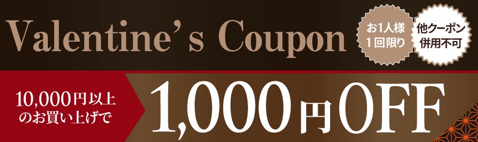 バレンタイン★クーポン【1,000円OFF】