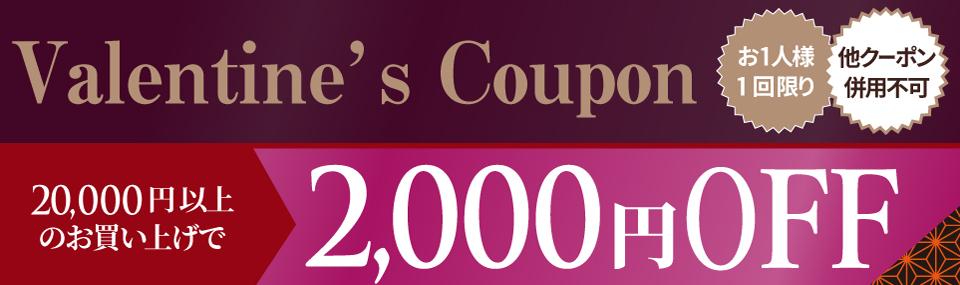 バレンタイン★クーポン【2,000円OFF】