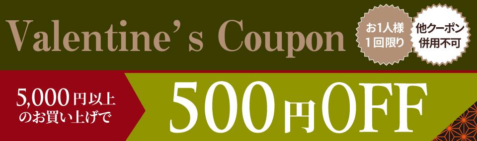 バレンタイン★クーポン【500円OFF】
