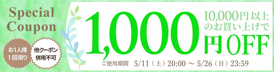 祝★令和★得々クーポン【1000円OFF】