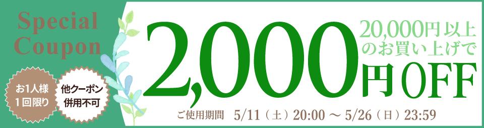 祝★令和★得々クーポン【2000円OFF】