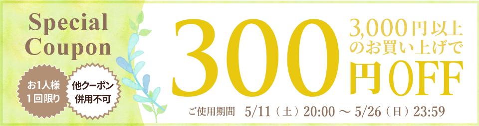 祝★令和★得々クーポン【300円OFF】