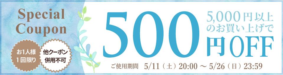祝★令和★得々クーポン【500円OFF】