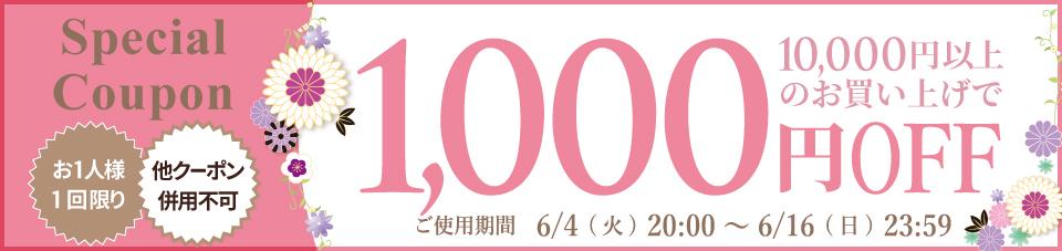 きもの都粋スーパーセール!クーポン【1,000円OFF】