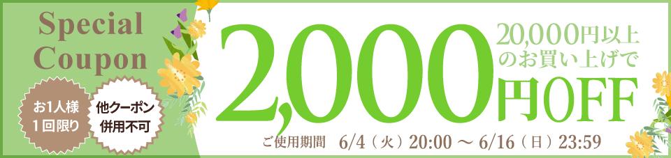 きもの都粋スーパーセール!クーポン【2,000円OFF】