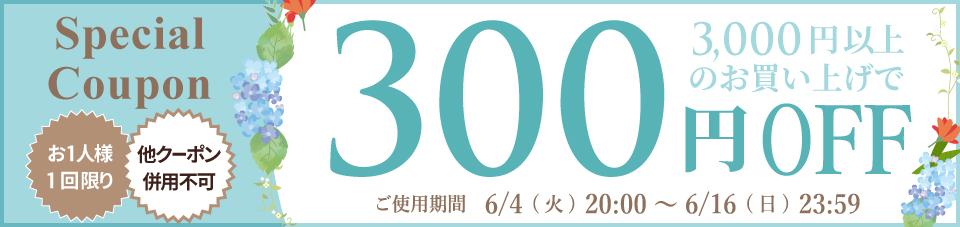 きもの都粋スーパーセール!クーポン【300円OFF】