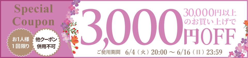 きもの都粋スーパーセール!クーポン【3,000円OFF】