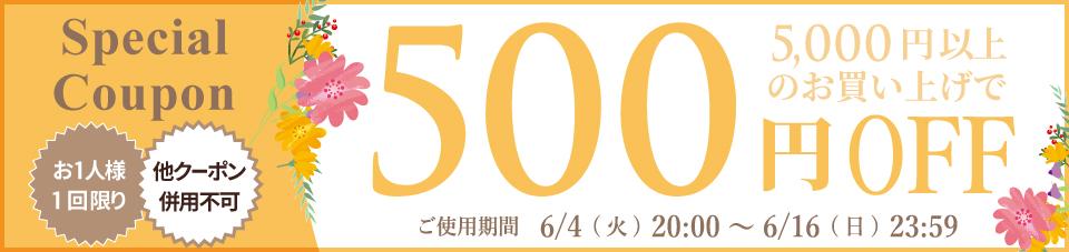 きもの都粋スーパーセール!クーポン【500円OFF】