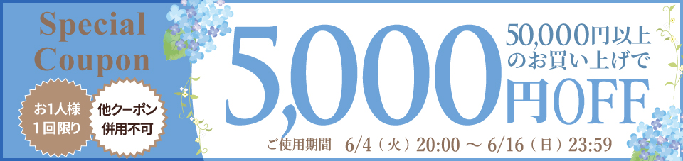 きもの都粋スーパーセール!クーポン【5,000円OFF】