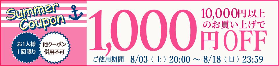 サマークーポン【1000円OFF】