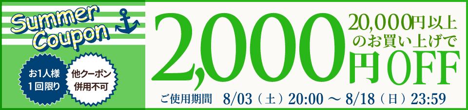 サマークーポン【2000円OFF】