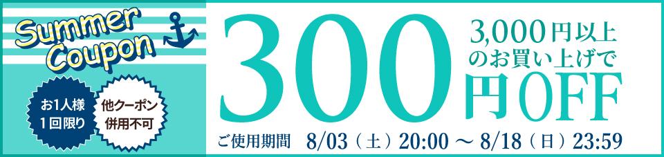 サマークーポン【300円OFF】