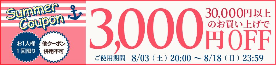 サマークーポン【3000円OFF】