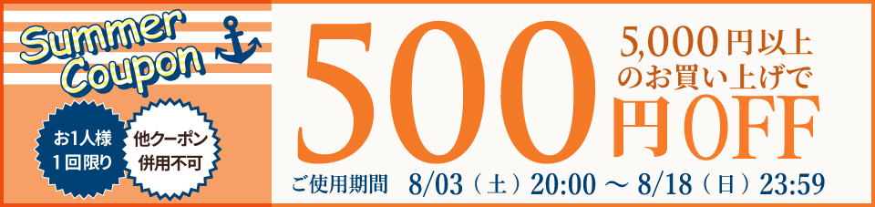 サマークーポン【500円OFF】