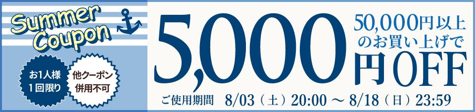 サマークーポン【5000円OFF】