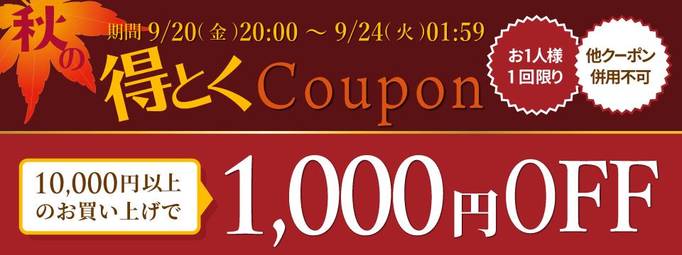 オータムクーポン【1000円OFF】