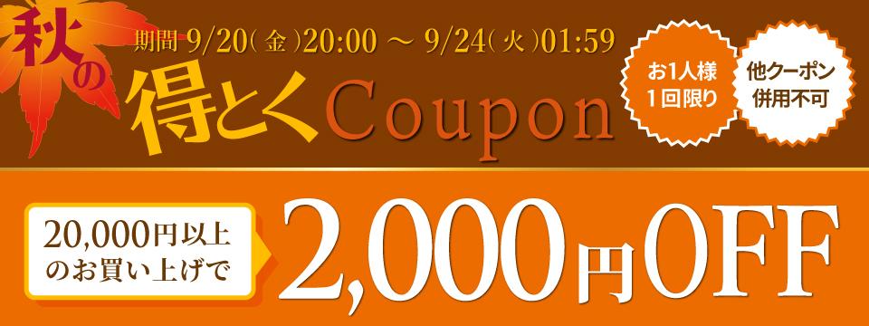 オータムクーポン【2000円OFF】