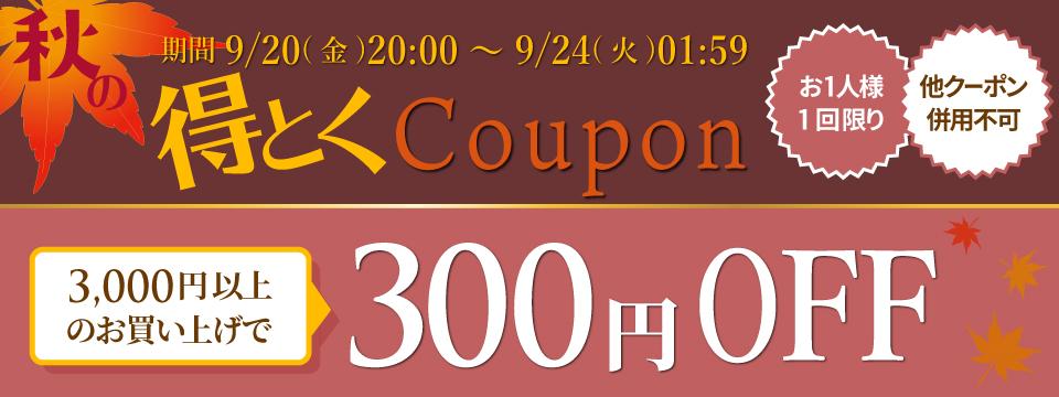 オータムクーポン【300円OFF】