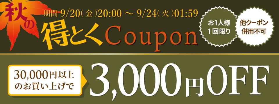 オータムクーポン【3000円OFF】