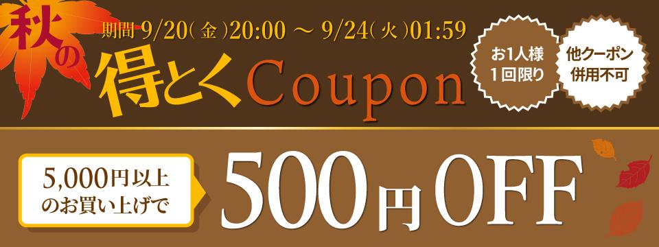オータムクーポン【500円OFF】