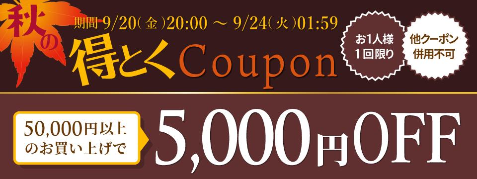 オータムクーポン【5000円OFF】