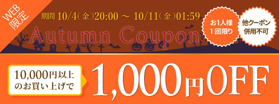 秋のクーポン祭り【1000円OFF】