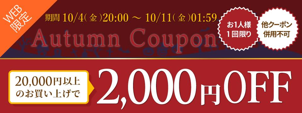 秋のクーポン祭り【2000円OFF】